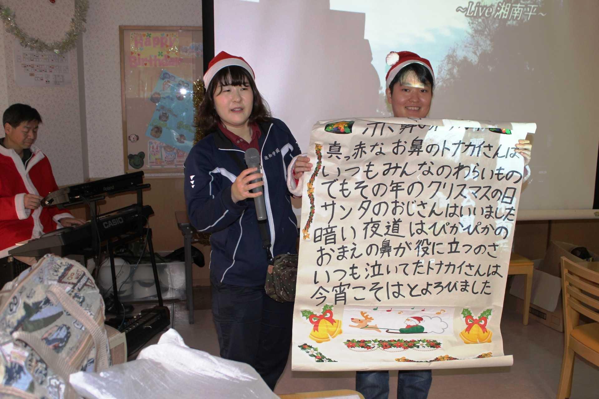 進和万田ホーム クリスマス会
