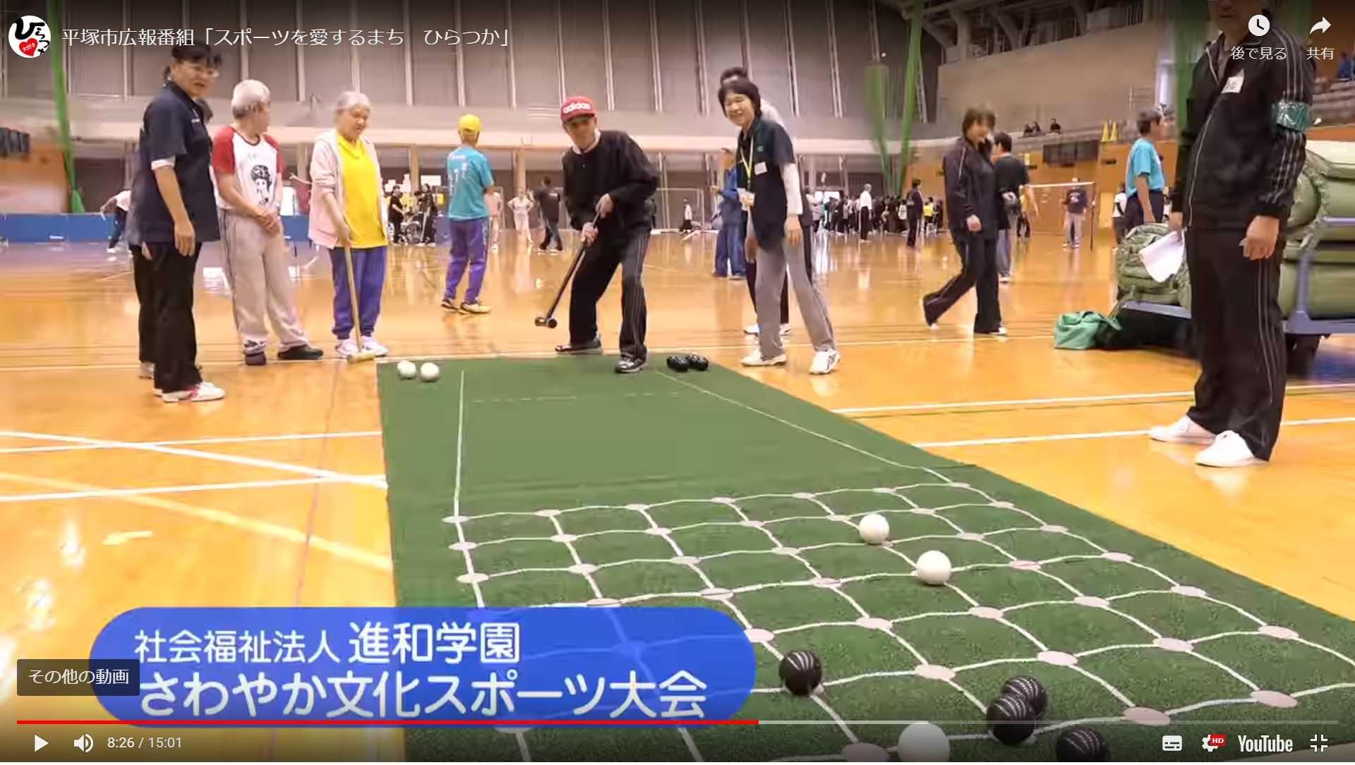 平塚市広報番組「スポーツを愛するまちひらつか」で進和学園の活動が紹介されました!