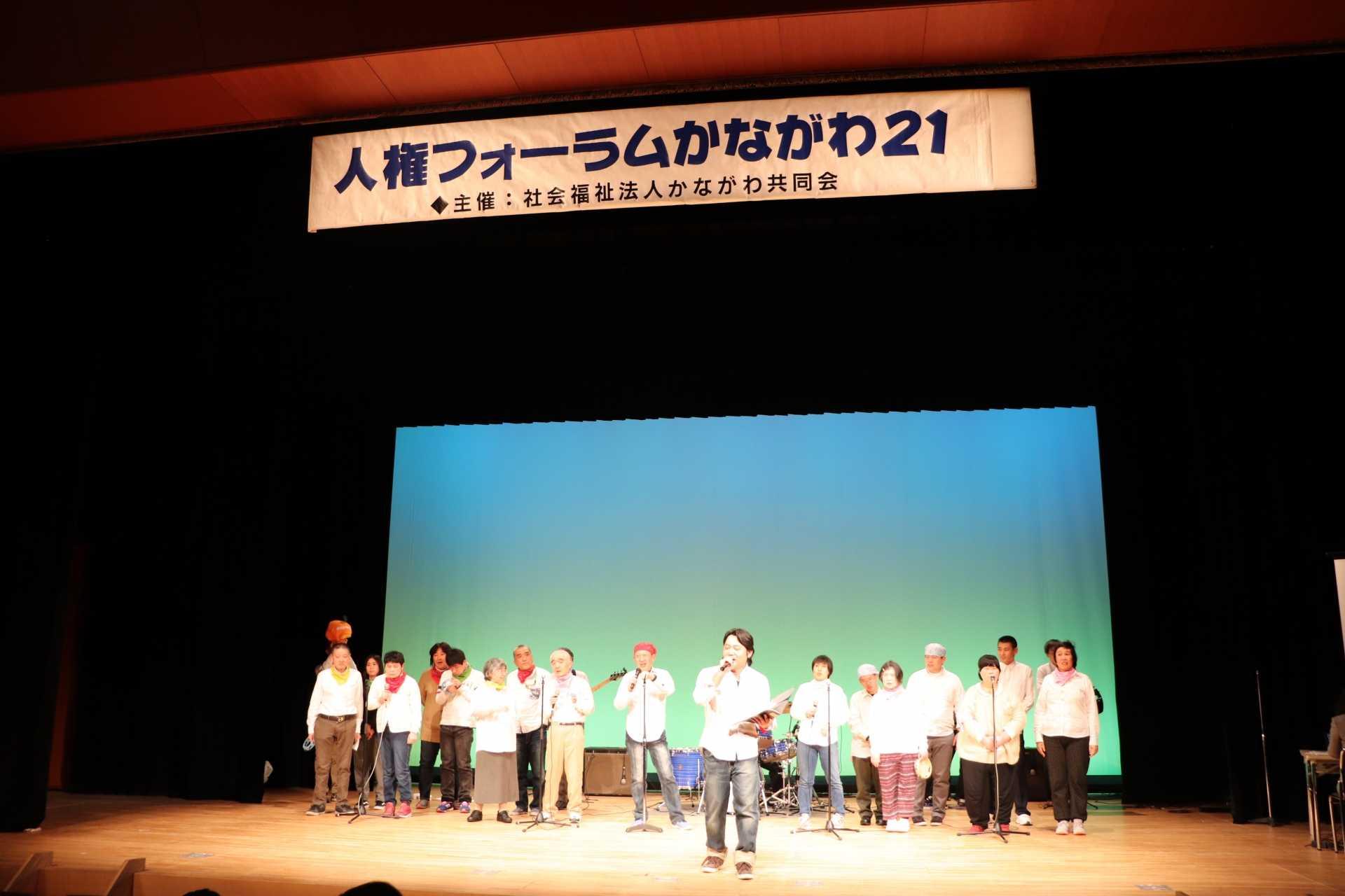 「人権フォーラムかながわ21」に「とびっきりレインボーズ」出演!