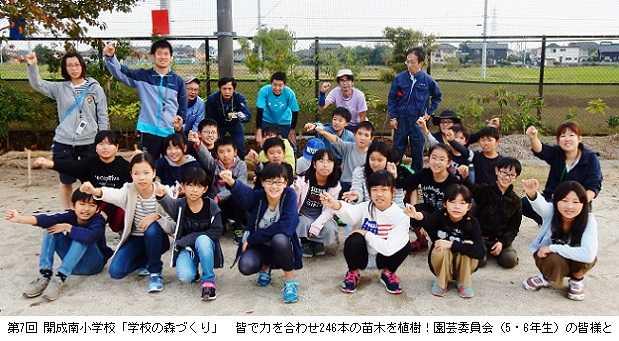 第7回開成南小学校「学校の森づくり」