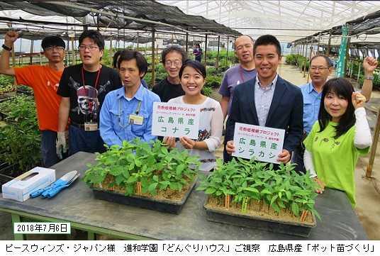 花粉症対策プロジェクト/ふるさとチョイス ~広島県神石高原町から!~
