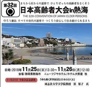 第32回日本高齢者大会 in 熱海/「いのちの森づくり」を報告!