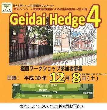 東京藝大「Geidai Hedge」に苗木提供