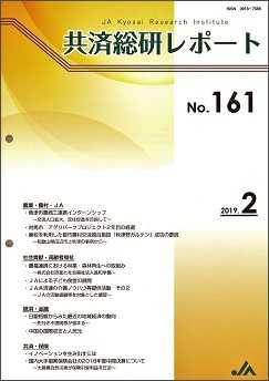 共済総研レポート(濵田健司主任研究員)/「いのちの森づくり」を報告