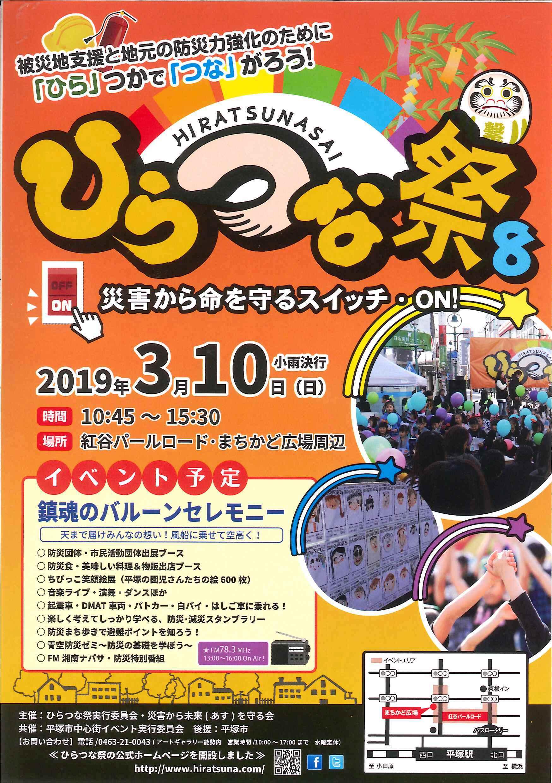 「第8回ひらつな祭」3月10日(日)開催されます!