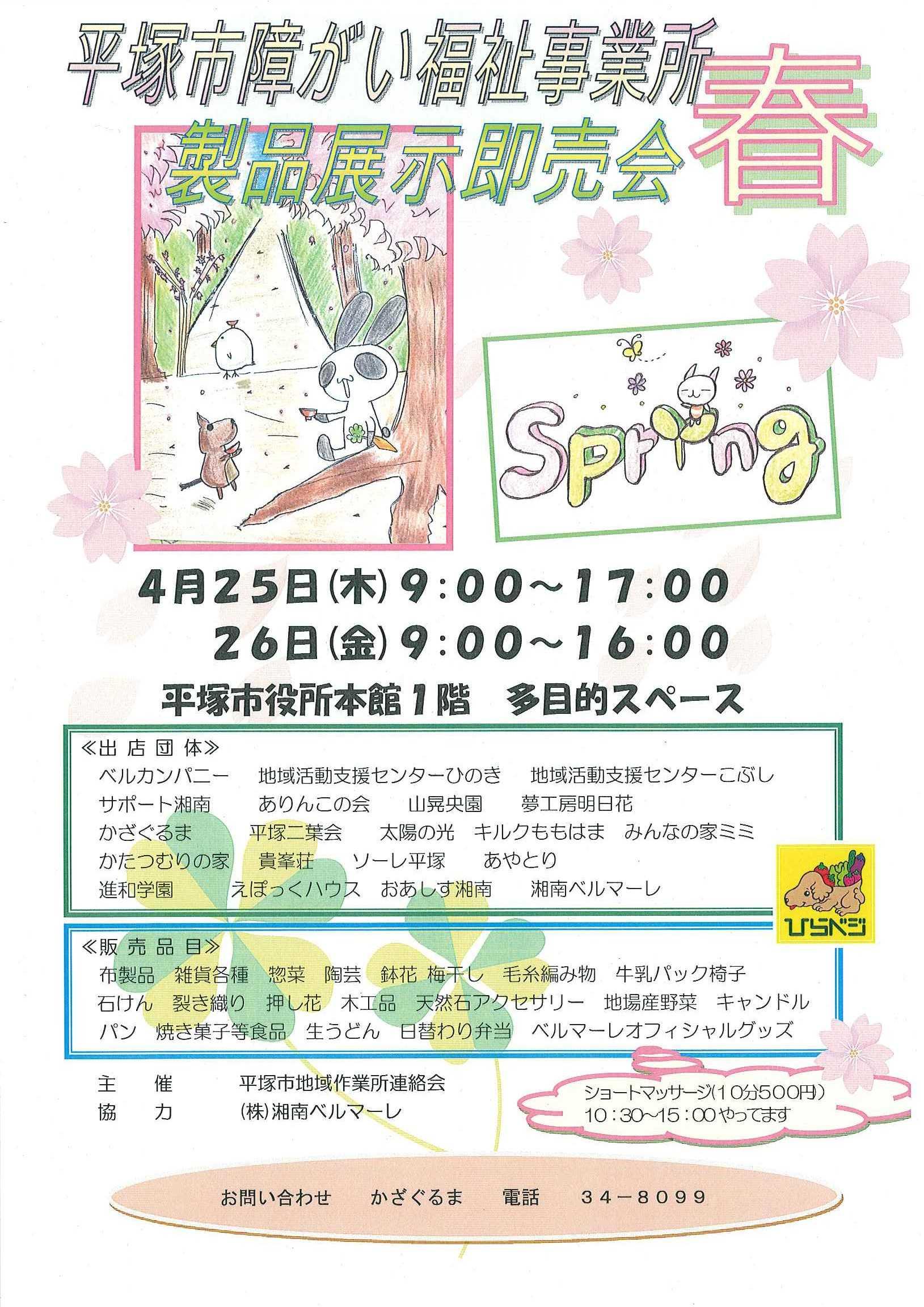 平塚市役所「春の展示即売会」のお知らせ
