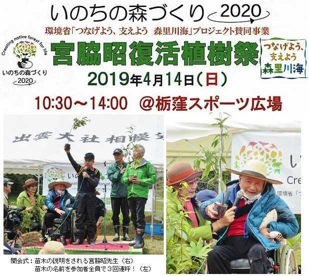 いのちの森づくり2020↗ 宮脇昭復活植樹祭(神奈川県秦野市)に参加!