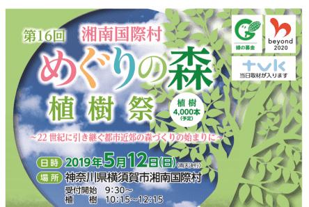 第16回湘南国際村めぐりの森 植樹祭のご案内(5/12)