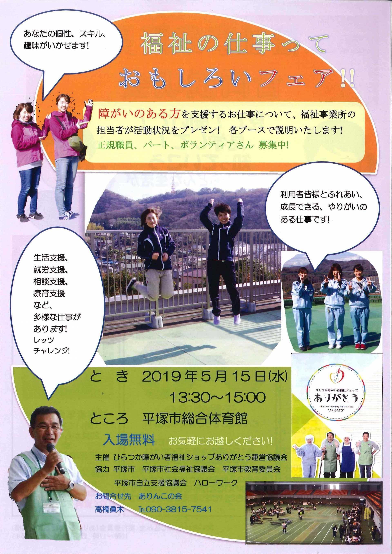 第1回「福祉の仕事っておもしろいフェア」開催!