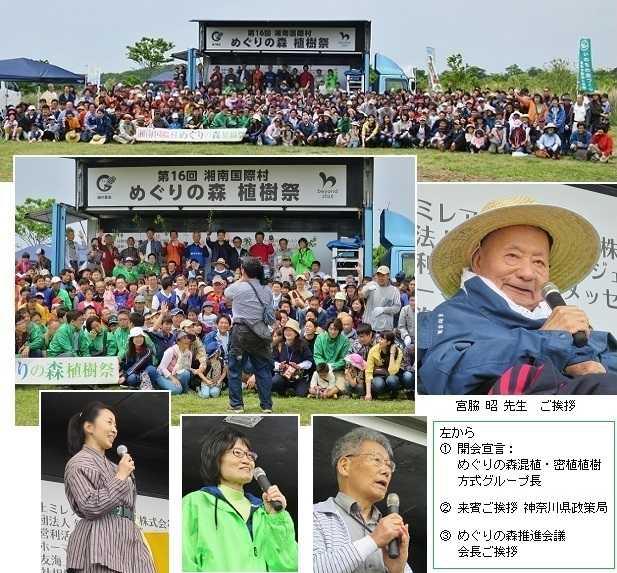 第16回湘南国際村めぐりの森植樹祭