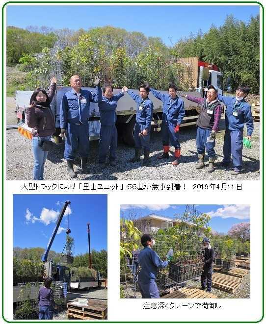 「里山ユニット」の水やり作業請け負い ~ ゴバイミドリ様に感謝! ~