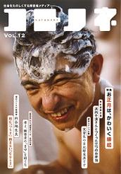 久保寺一男(2014)「コトノネ」VOL.10&12(はたらくよろこびデザイン室)