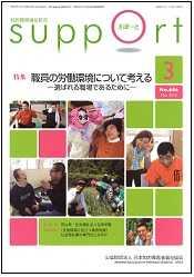 庭野勉(2014)「SUPPORT」(日本知的障害者福祉協会)