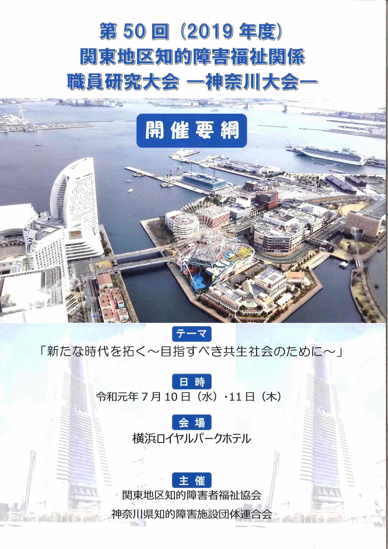 第50回 関東地区知的障害福祉関係職員研究大会-神奈川大会-