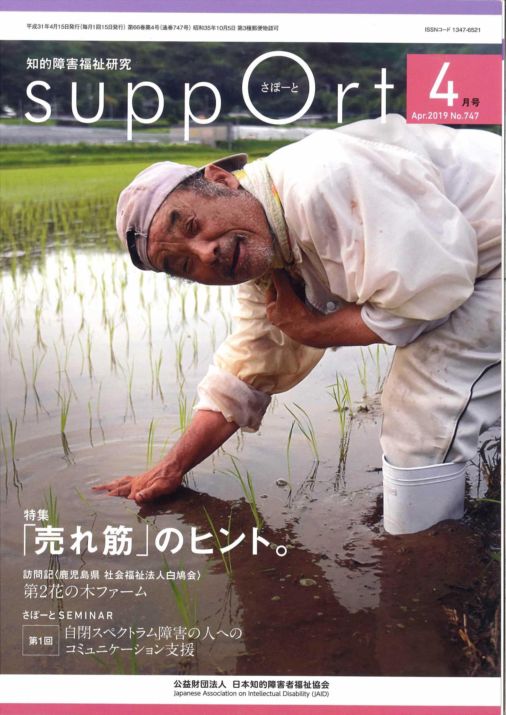 さぽーと4月号で「湘南みかんぱん」が紹介されました!