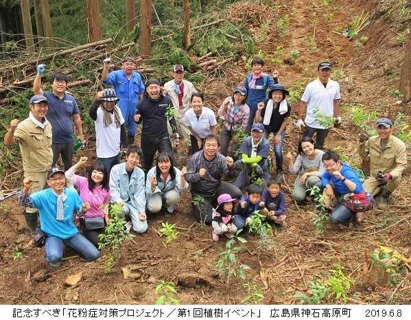 花粉症対策プロジェクト/第1回植樹イベント ~ 広島県神石高原町から発信! ~