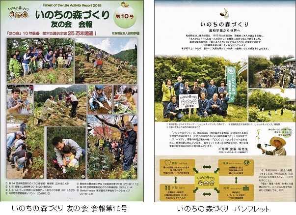 いのちの森づくり~「友の会」会報第10号 & パンフレット発行! ~