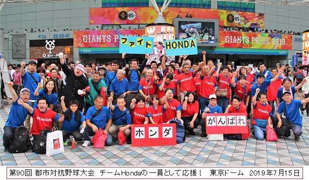 都市対抗野球/Hondaチーム応援!