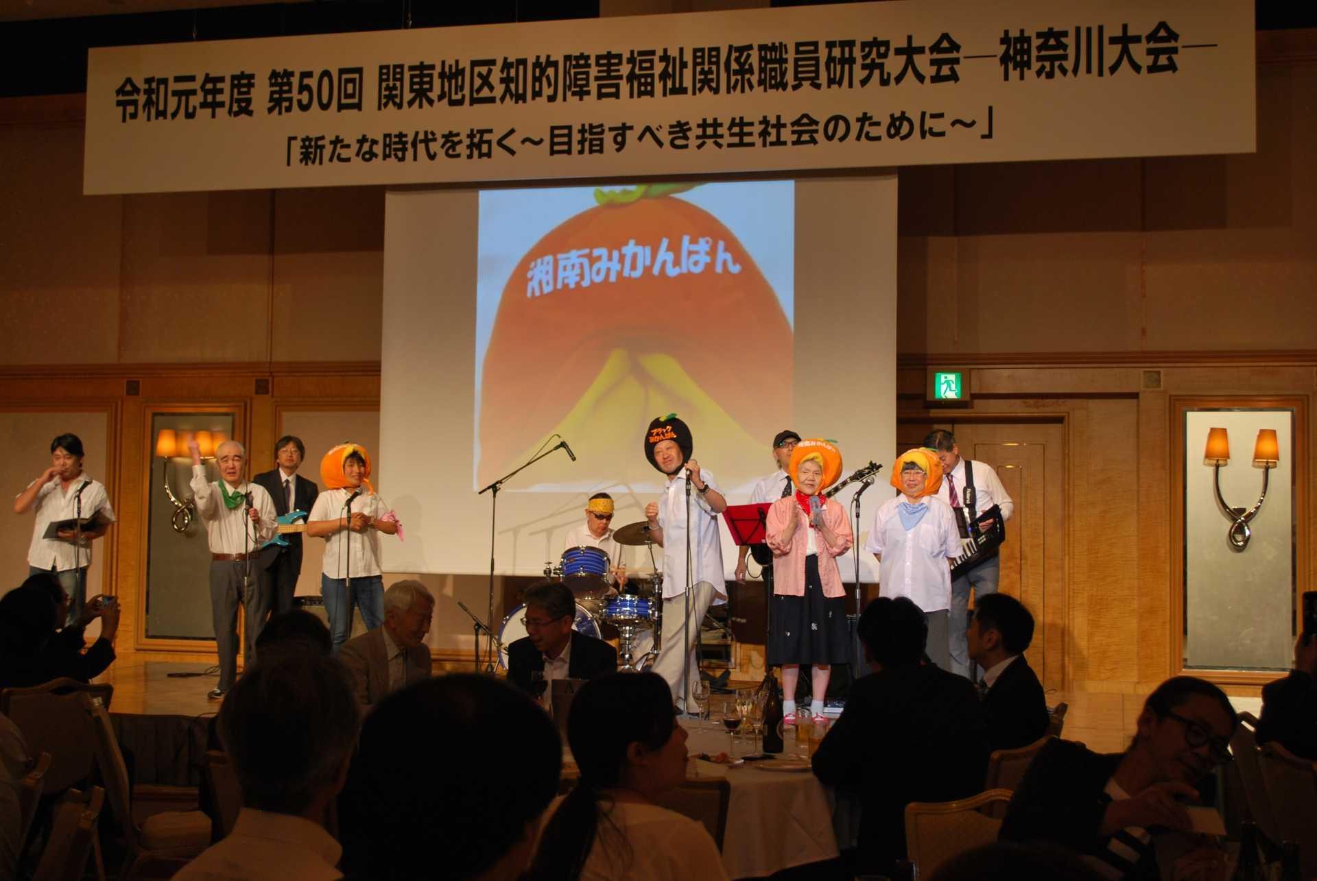 第50回 関東地区知的障害福祉関係職員研究大会-神奈川大会-とびっきりレインボーズ出演!