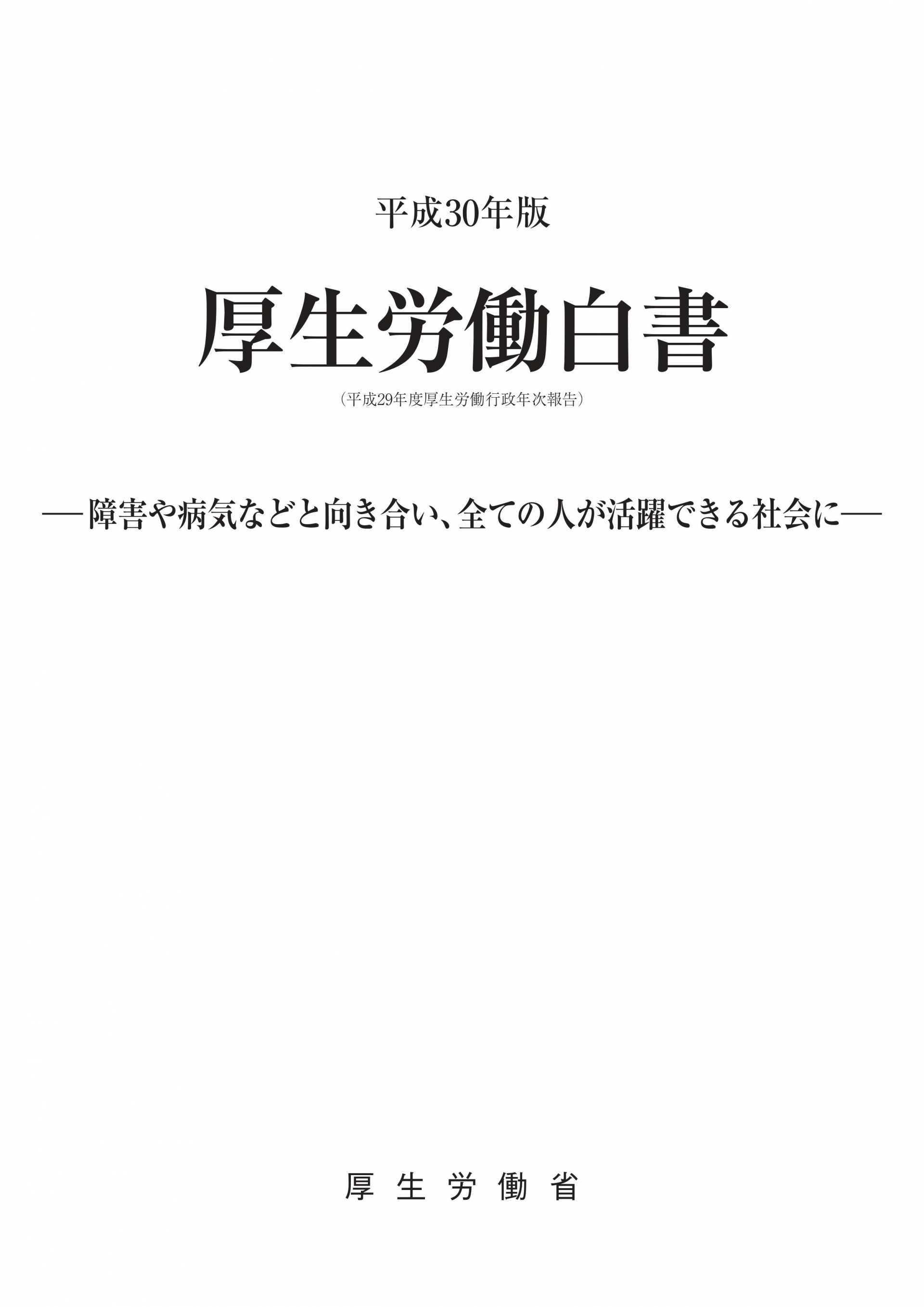 平成30年版 厚生労働白書で「しんわルネッサンス」が紹介されました!