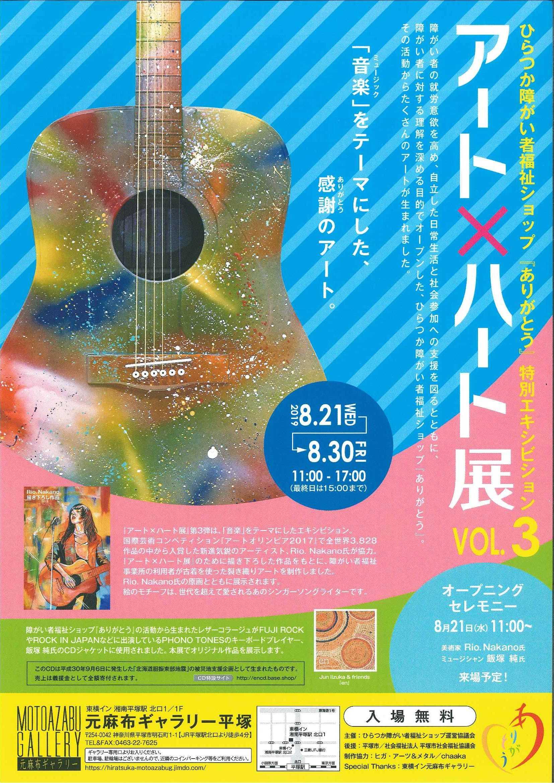 福祉ショップありがとう「アート×ハート展 VOL.3」開催!