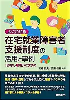 書籍紹介「在宅就業障害者支援制度の活用と事例/『みなし雇用』のすすめ」
