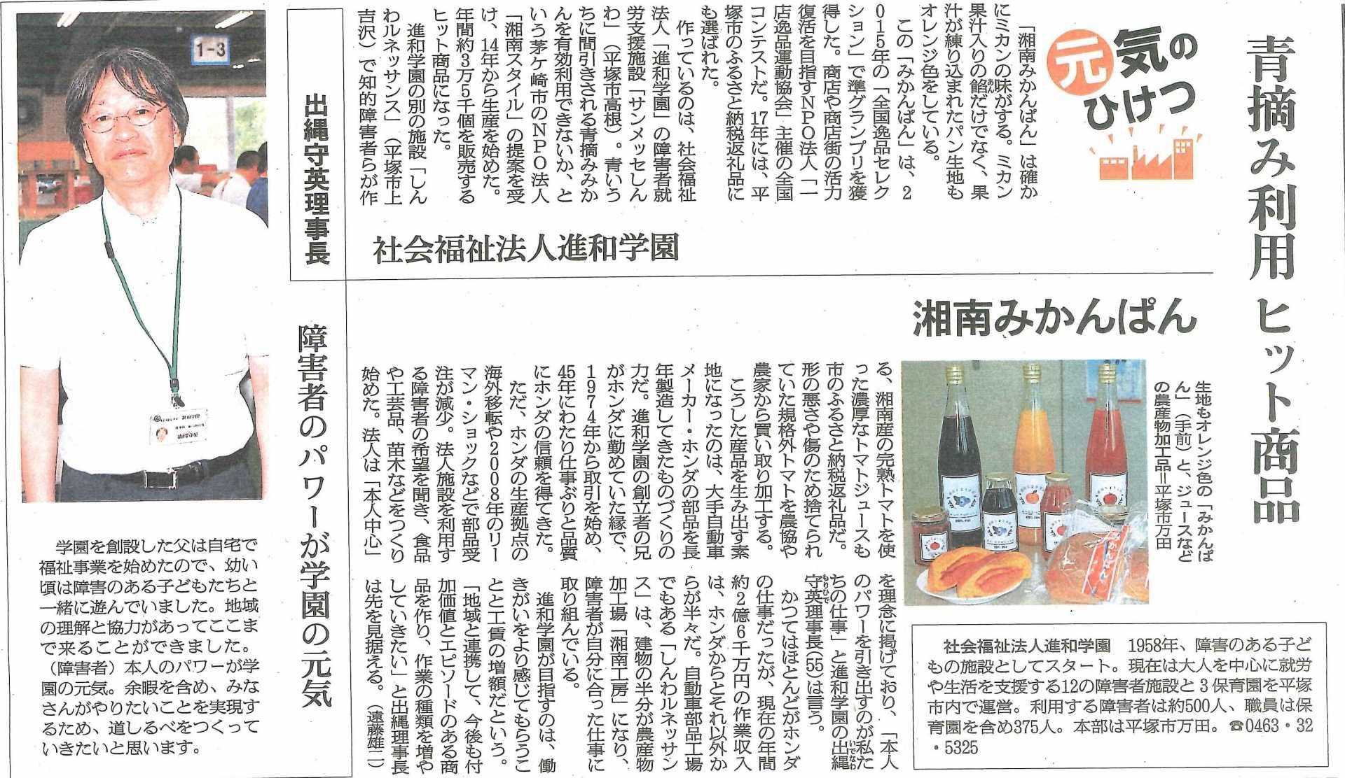 朝日新聞に湘南みかんぱん~青摘み利用ヒット商品~が紹介されました!