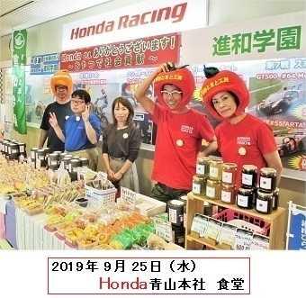 Honda青山本社ビルにて販売会開催!