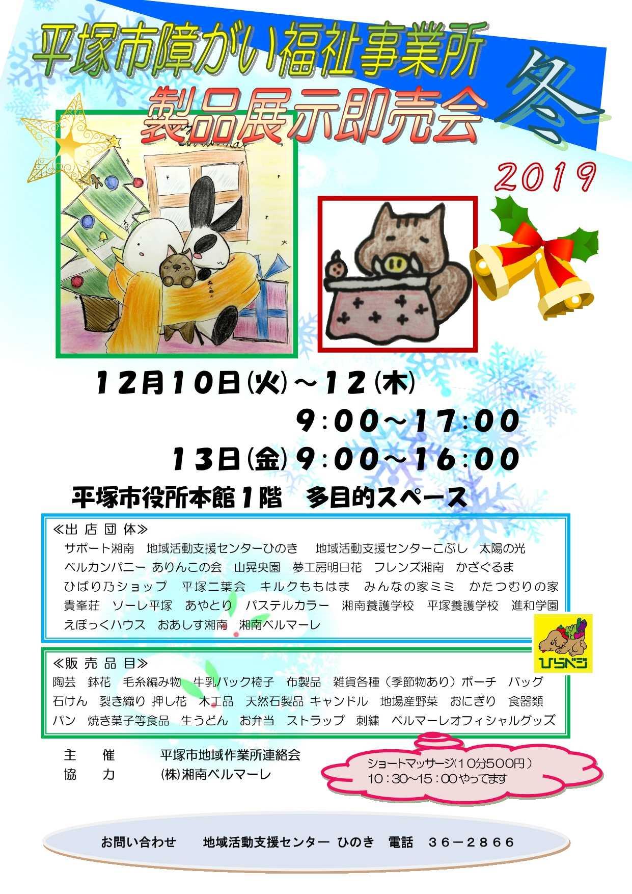 平塚市役所 冬の展示即売会