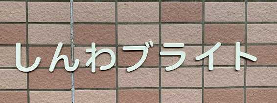 しんわブライト 事業所説明会開催のお知らせ