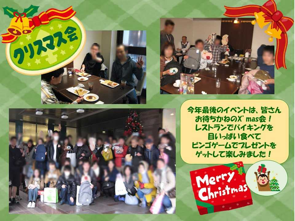 サンシティ クリスマス会 開催!