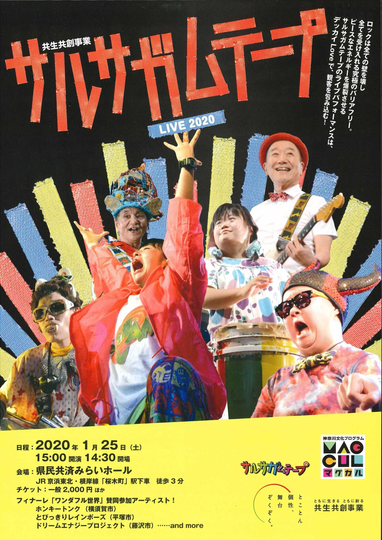 「サルサガムテープ」のライブに「とびっきりレインボーズ」がゲスト出演します!