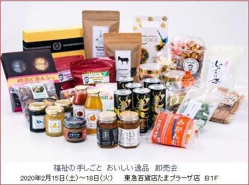東急百貨店たまプラーザ店「福祉の手しごと おいしい逸品 即売会」に出店!