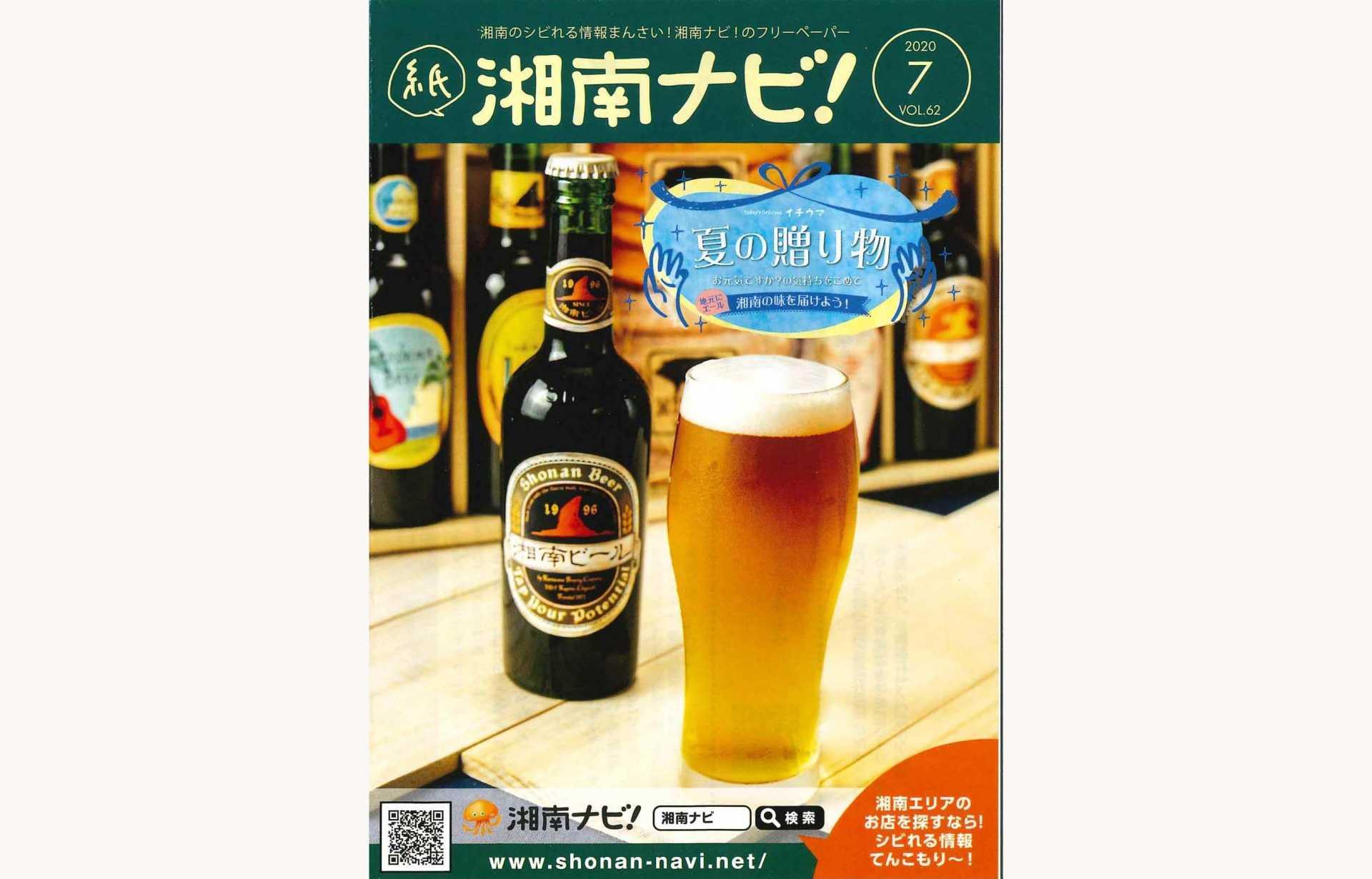 湘南のフリーペーパー「湘南ナビ」にとまとジュースが紹介されました!