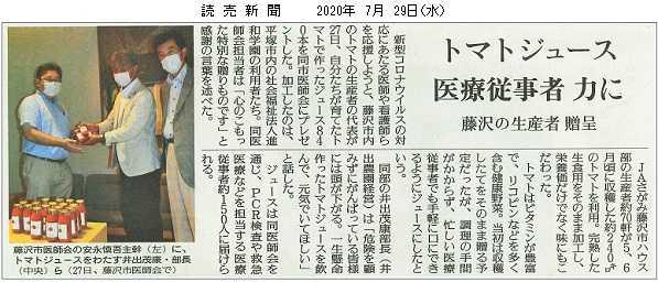 読売新聞に記事掲載/進和学園加工のトマトジュース 医療従事者へプレゼント