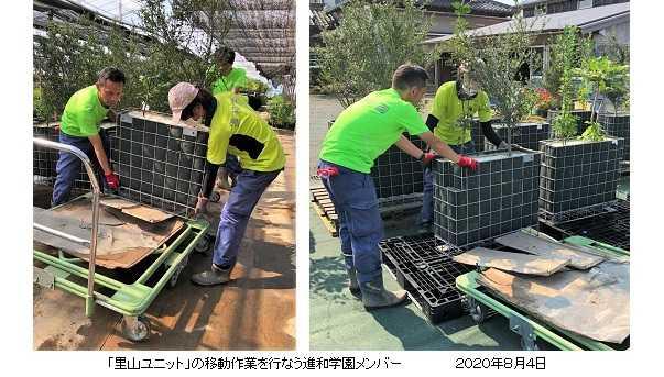 「里山ユニット」製作/ゴバイミドリ様ご指導による「施設外就労」スタート!
