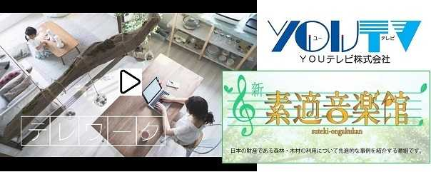 YOUテレビ「新素敵音楽館」 ~進和学園の苗木栽培/湘南リトルツリーを紹介 ~