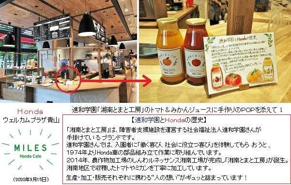 MILES Honda Cafe (Hondaウェルカムプラザ)福祉施設自主製品ご利用に感謝!