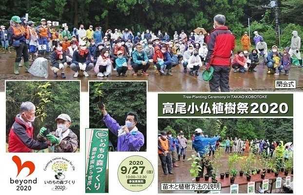 高尾小仏植樹祭2020に参加!