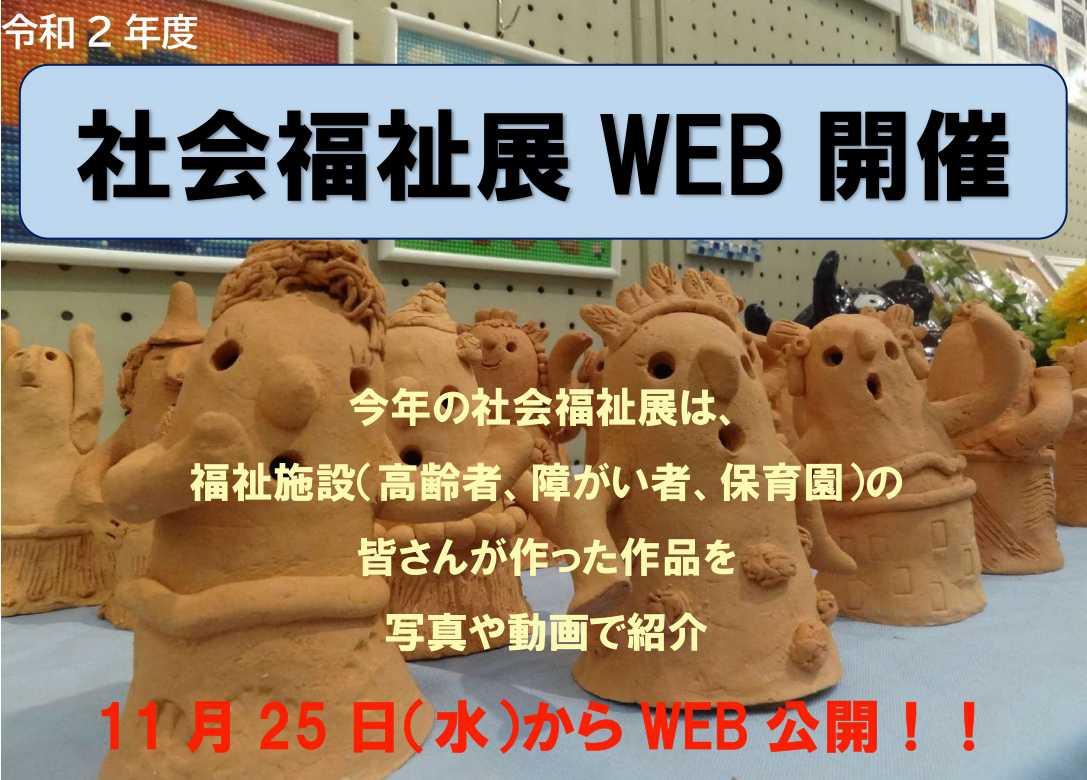 令和2年度 社会福祉展 【動画配信中】
