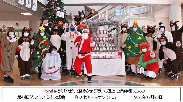 第47回クリスマスは「心の交流会」~Honda様に感謝!~