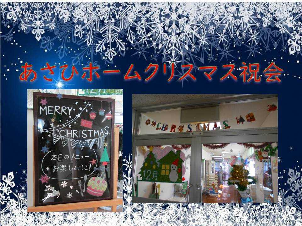 あさひホーム クリスマス祝会