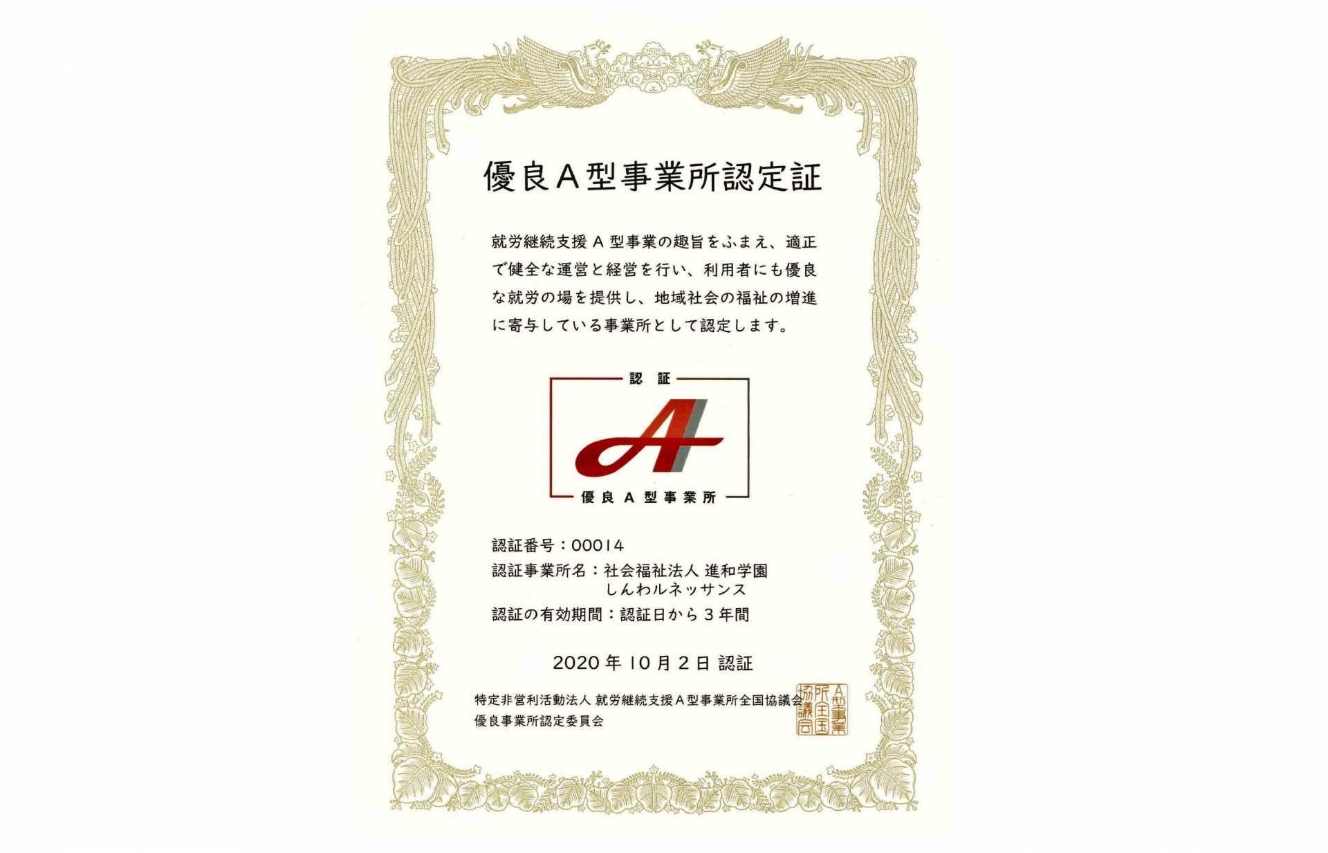 「しんわルネッサンス」優良A型事業所に認定!