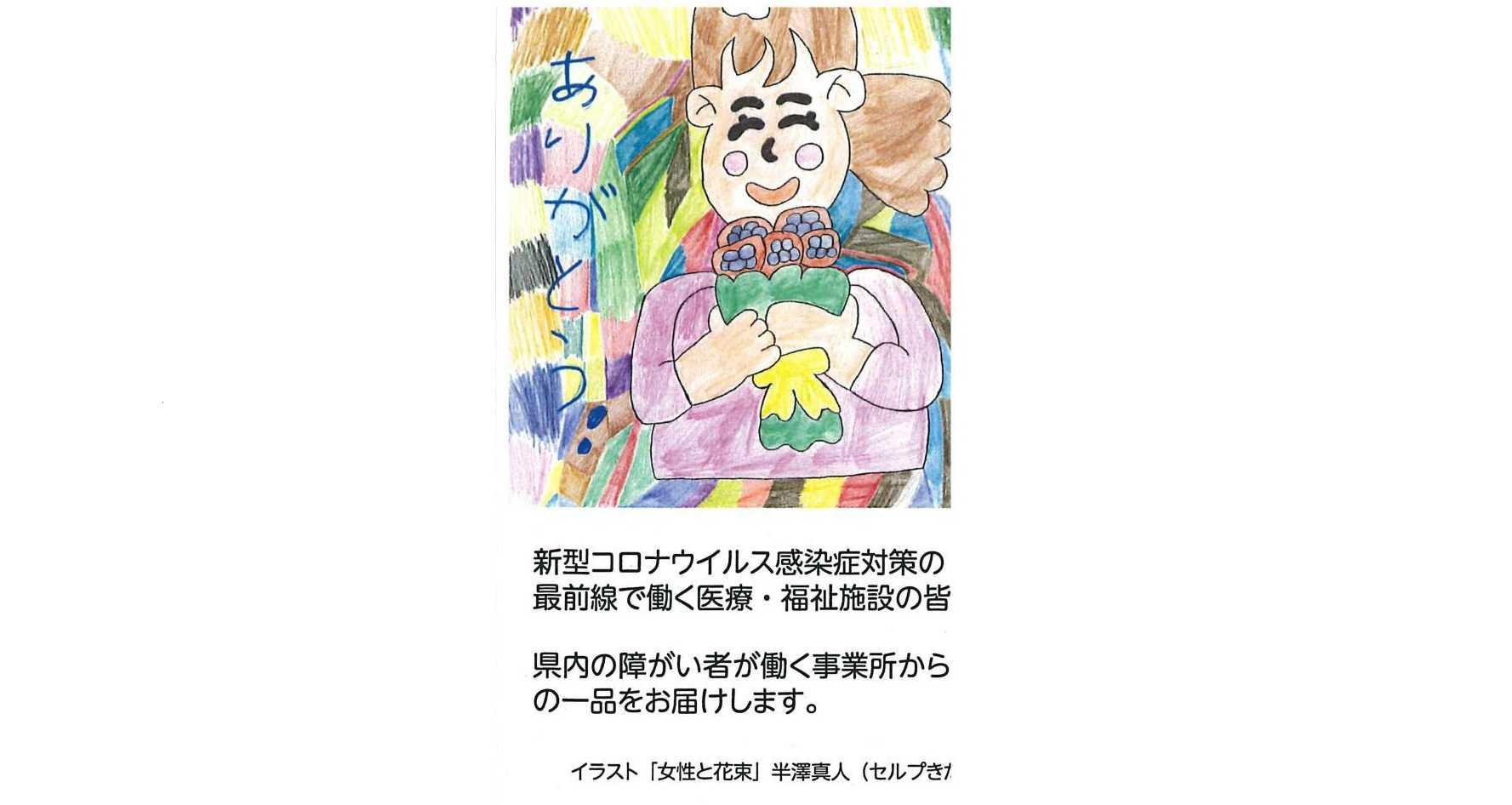 コロナ医療・福祉等応援基金/みんなの感謝お届け事業~うれしいお便り~