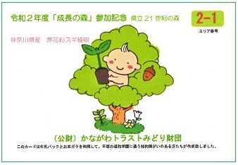 神奈川県「成長の森事業」との連携 ~ 手漉きカードご利用に感謝! ~