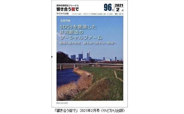 「響き合う街で」(やどかり出版)/レポート「いのちの森づくり」掲載