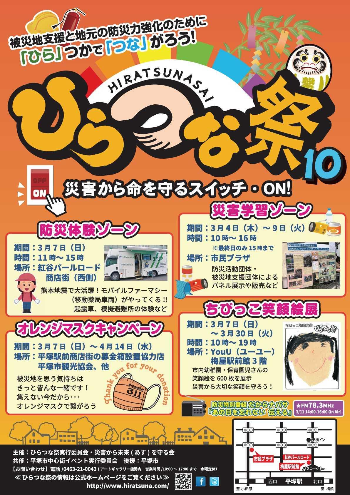 ひらつな祭「ちびっこ笑顔絵展」保育園のこどもたちが参加!