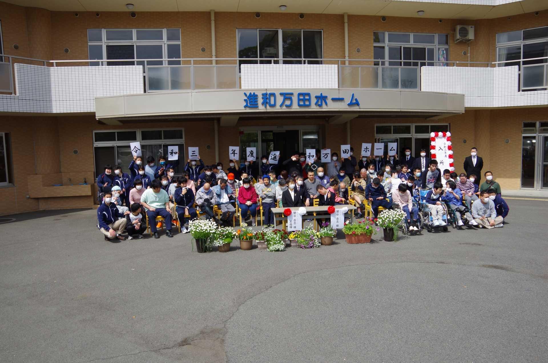 進和万田ホーム 令和3年度出発式・入所式