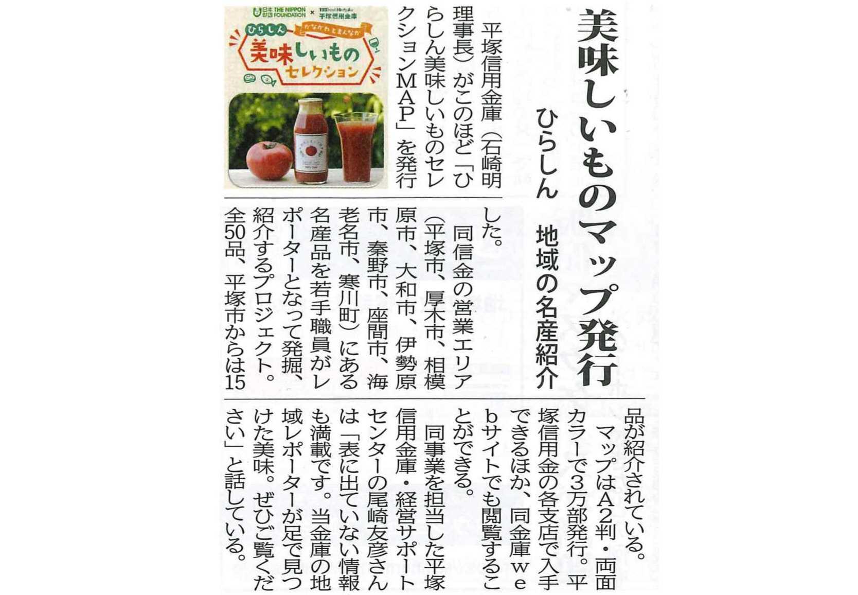 タウンニュース「ひらしん美味しいものセレクションMAP」に「湘南とまと工房」が紹介されました。