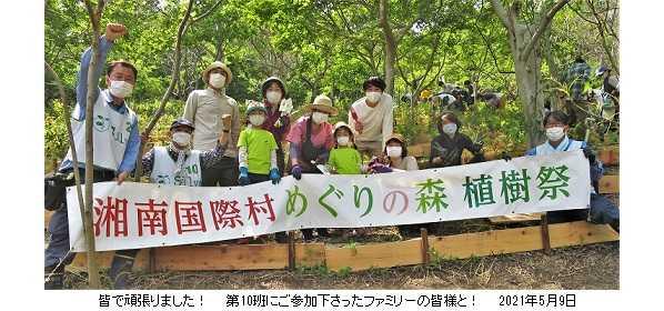 第20回湘南国際村めぐりの森植樹祭